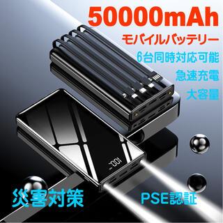 6台同時充電 モバイルバッテリー 50000mah大容量 急速充電 色ブラック