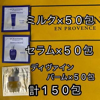 L'OCCITANE - 限定販売 ロクシタン ミルク セラム ディヴァインセラム 各50包 計150包