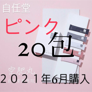自任堂 空肥丸 コンビファン 韓国 ピンク 20包 ダイエット