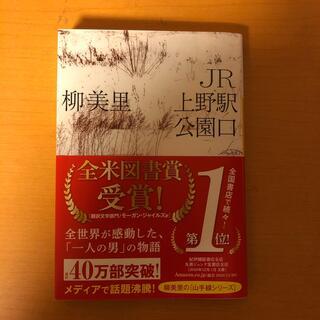 JR上野駅公園口(その他)