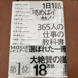 1日1話、読めば心が熱くなる365人の仕事の教科書(その他)