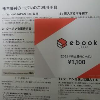 ebook Japan イーブック 株主優待クーポン