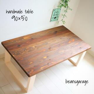 ローテーブル 90×50 国産杉 カフェテーブル コーヒーテーブル 無垢材(ローテーブル)