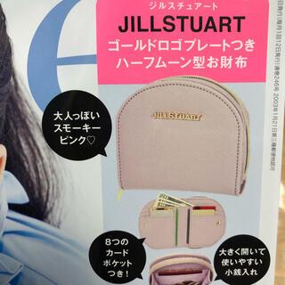 ジルスチュアート(JILLSTUART)のジルスチュアート 付録 財布(財布)
