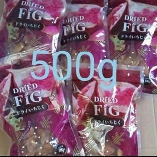 ドライいちじく500g(フルーツ)