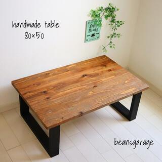 ローテーブル 80×50 国産杉 カフェテーブル 無垢材 コーヒーテーブル(ローテーブル)