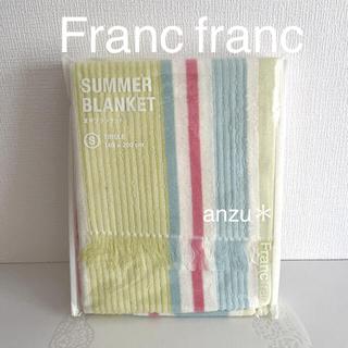 フランフラン(Francfranc)のフランフラン サマーブランケット シングル(毛布)