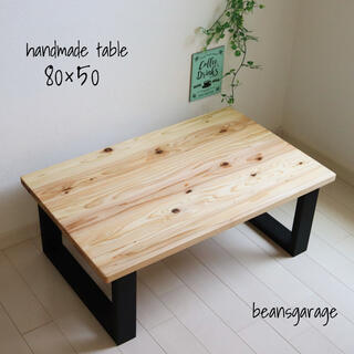 ローテーブル 80×50 国産杉 カフェテーブル 無垢材 蜜蝋ワックス仕上げ(ローテーブル)