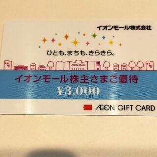 イオンモール株主優待券3000円分