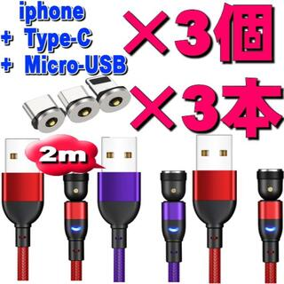 超便利マグネット式充電ケーブル2m×3本 端子3個 6点セット