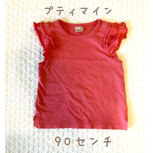 petit main(プティマイン)のプティマイン Tシャツ キッズ/ベビー/マタニティのキッズ服女の子用(90cm~)(Tシャツ/カットソー)の商品写真