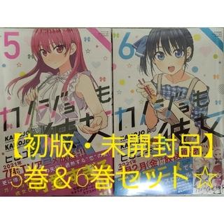 【初版・未開封品】カノジョも彼女 5巻 & 6巻 セット☆