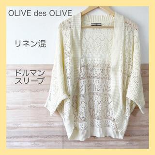OLIVEdesOLIVE - OLIVEdesOLIVE*リネン混ドルマンスリーブかぎ編みカーディガン