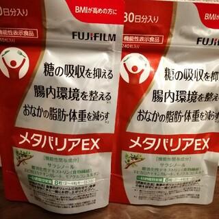 富士フイルム - 富士フイルム メタバリアEX30日分2袋