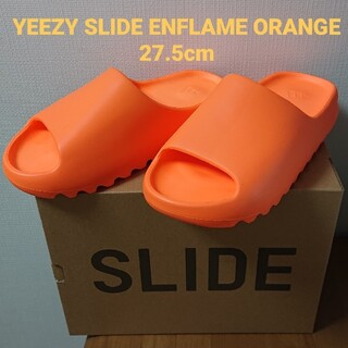adidas - adidas YEEZY SLIDE ENFLAME ORANGE 27.5cm