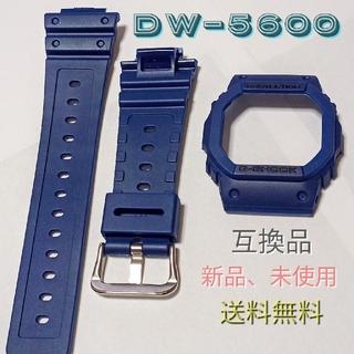 G-SHOCK DW-5600用 交換用 互換品 ベゼル、ベルト(ラバーベルト)