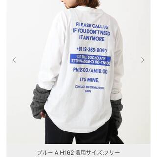 ドゥーズィエムクラス(DEUXIEME CLASSE)の【新品】SKIN ロンT(Tシャツ(長袖/七分))
