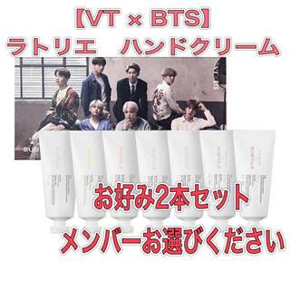 【VT × BTS】ラトリエ ハンドクリーム 2本セット 1本〜可☆