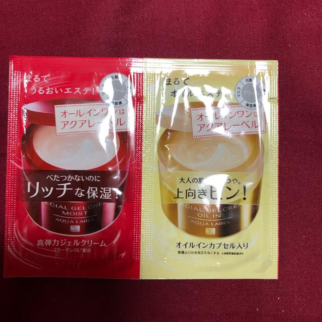AQUALABEL(アクアレーベル)のアクアレーベル オールインワン 16包 コスメ/美容のスキンケア/基礎化粧品(オールインワン化粧品)の商品写真
