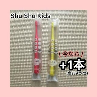 歯科専売歯ブラシ シュシュ歯ブラシ 3本(歯ブラシ/歯みがき用品)