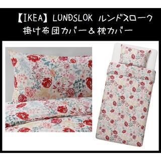 IKEA - 【IKEA】イケア LUNDSLOK ルンドスローク 掛け布団カバー&枕カバー