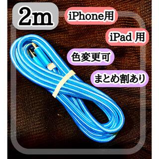 Apple - 2m ライトニングケーブル  iPhoneケーブル 充電コード 純正品質