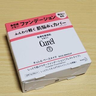 キュレル(Curel)のキュレル パウダーファンデション 明るい肌色(8g)(ファンデーション)