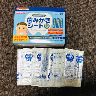 ワコウドウ(和光堂)の歯みがきシート40包(歯ブラシ/歯みがき用品)