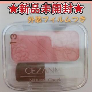 CEZANNE(セザンヌ化粧品) - 【新品未開封・外装フィルムつき】セザンヌ ナチュラルチークN13/ピンク系