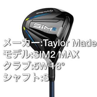 TaylorMade - 【新品未使用】テーラーメイド SIM2 MAX 5W フェアウェイウッド