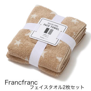 Francfranc - 新品☆franc franc☆フランフラン☆フェイスタオル 2枚☆ヴァレ☆スター