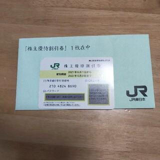 ジェイアール(JR)のJR東日本 株主優待割引優待券(その他)