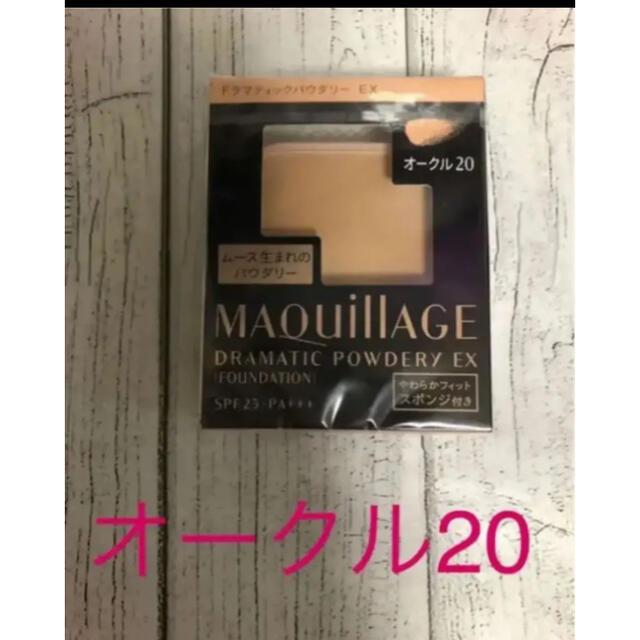 マキアージュ ドラマティックパウダリー EX オークル20 9.3g(レフィル コスメ/美容のベースメイク/化粧品(ファンデーション)の商品写真