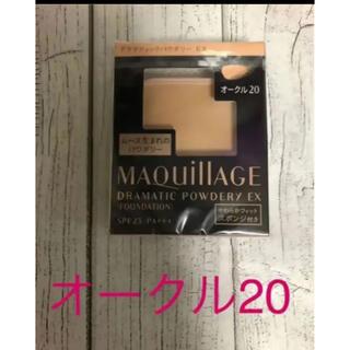 マキアージュ ドラマティックパウダリー EX オークル20 9.3g(レフィル
