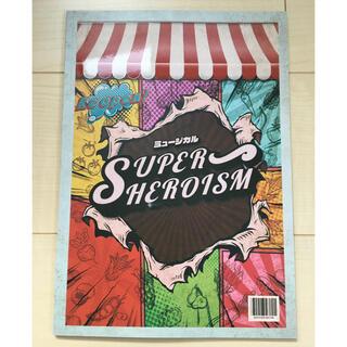 SUPERHEROISM スパヒロ パンフレット