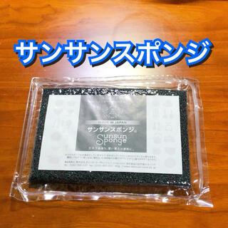 新品★サンサンスポンジ ノーマル1個 ブラック キッチン ポリウレタン