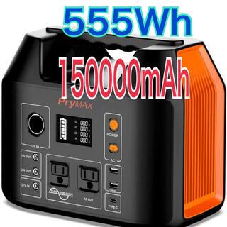 ポータブル電源 150000mAh/555Wh家庭用蓄電池 PSE認証済