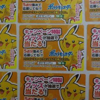 ポケモンパン キャンペーン特製グッズ 応募2口 シリアルコード10枚(その他)