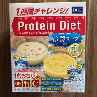 プロテインダイエット DHC 冷製スープ