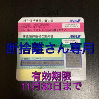 エーエヌエー(ゼンニッポンクウユ)(ANA(全日本空輸))のANA 株主優待券 2枚 11月30日まで 全日空(その他)