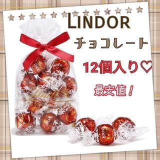 Lindt - リンツ チョコレート ♡ リンドール ミルク 12個・24個入り【Sale!】