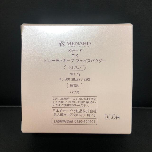 MENARD(メナード)の✨新発売✨メナード MENARD【TK】ビューティキープ フェイスパウダー コスメ/美容のベースメイク/化粧品(フェイスパウダー)の商品写真