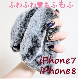【ファー】ふわふわモフモフ?グレーのうさぎ【iPhone7/8】
