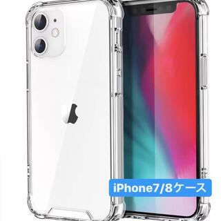 【在庫わずか!】iPhone7/8ケース 透明 ソフトケース