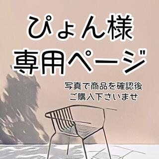 ぴょん様 10004512(その他)