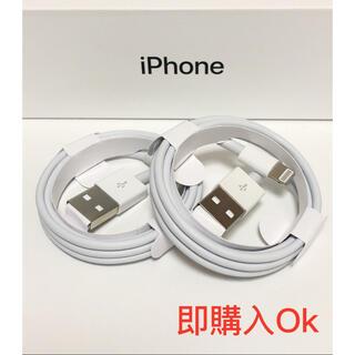 iPhone - iPhone 充電器ライトニングケーブル1m 純正品工場取り寄せ品2本