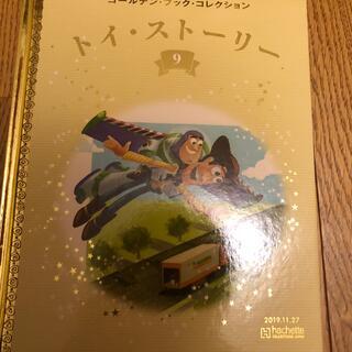 週刊ディズニー・ゴールデン・ブック・コレクション 2019年 11/27号(ニュース/総合)