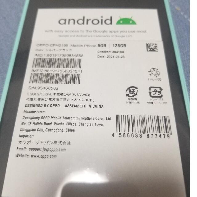 OPPO(オッポ)のOPPO Reno5 A  シルバーブラック 未開封 SIMフリー版 スマホ/家電/カメラのスマートフォン/携帯電話(スマートフォン本体)の商品写真
