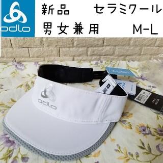 adidas - 新品 オドロ ODLO セラミクール バイザー メンズ レディース サンバイザー