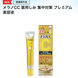 ロート製薬 - 【ロート製薬】メラノCCプレミアム美容液 20ml